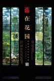 在花园——邓国源当代艺术展
