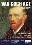 梵高时代·印象派幻影艺术大展亮相广州大剧院
