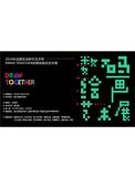DRAW TOGETHER新媒体数码艺术展