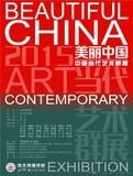 """""""美丽中国""""中国当代艺术群展"""